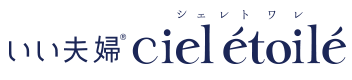 いい夫婦ciel étoilé(シェレトワレ) 公式ブランドサイト