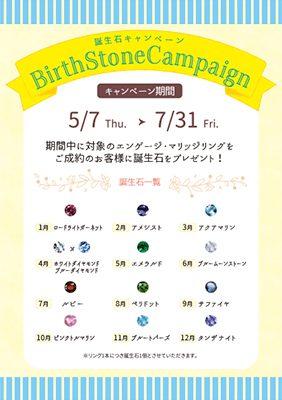 誕生石キャンペーン